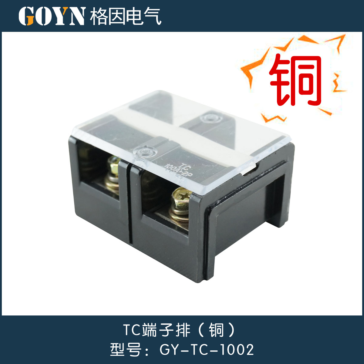 Grid because tc-1002 terminal blocks terminal block wiring board terminal block connector copper 100a 2 p