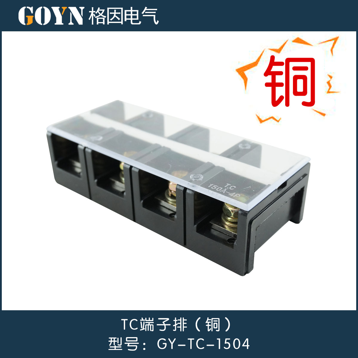Grid because tc-1504 terminal blocks terminal block wiring board terminal block connector copper 150a 4 p