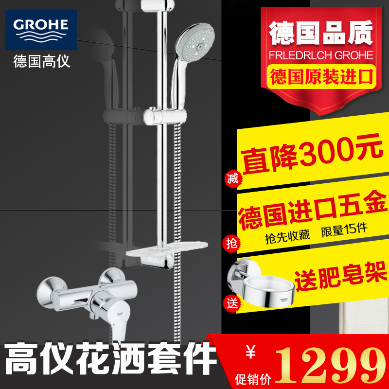 Grohe/grohe imported suit handheld shower wall mounted bathroom shower nozzle spray shower flowers