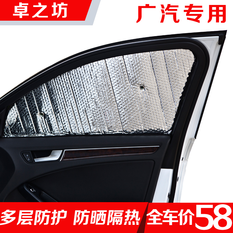 Gs-4 dedicated guangqi chi chuan ga3 chi chuan chi chuan gs5/ga5/ga6 car sun shade sun block sunscreen Insulation panels curtain