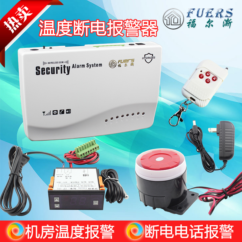 Gsm sms alarm room temperature alarm temperature and humidity stopping power room environment monitoring system