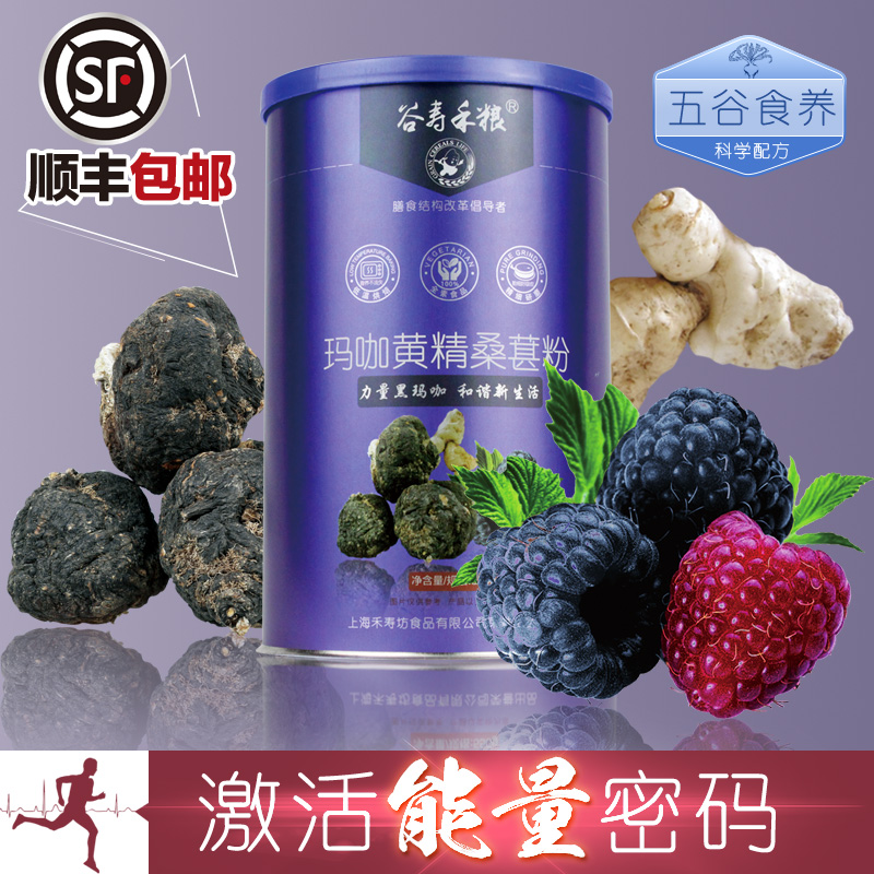 Gu ting wo grain maca maca sealwort mulberry powder cereals powder meal replacement powder flagship store adult men