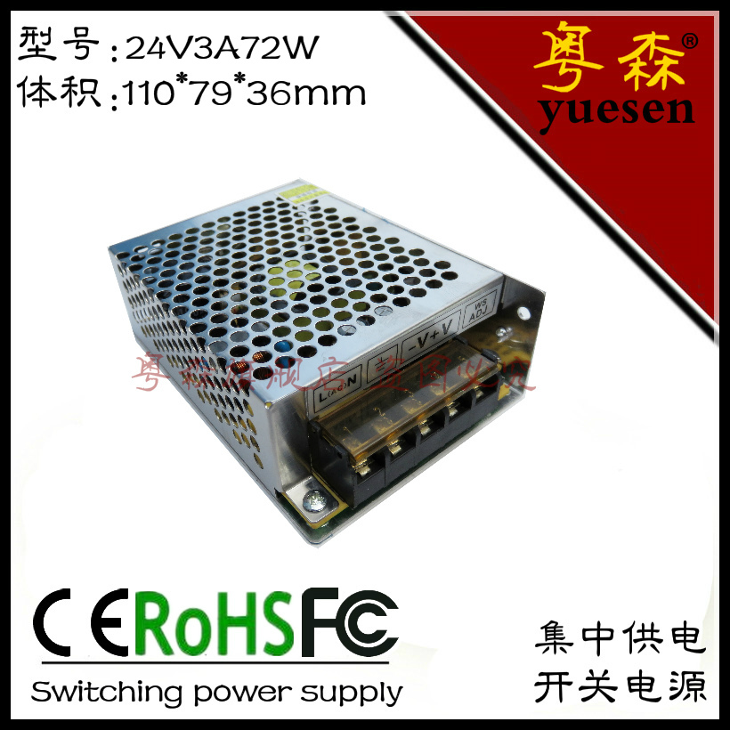 Guangdong sen 24v3a switching power supply, 24v3a72w centralized power supply, S-72-24 monitor power source