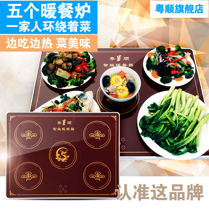 Guangdong shun bao warm dish meals insulation board insulation dish dish cupboard base heating insulation table mat thermostat treasure