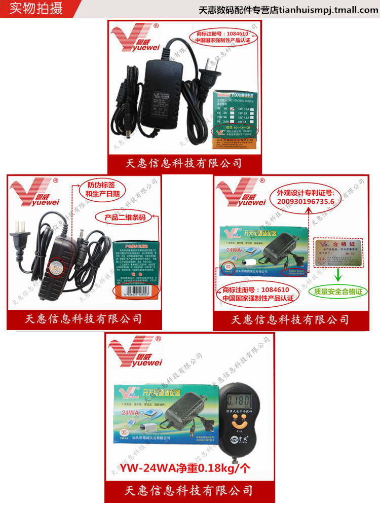 Guangdong wei YW-24WA 15v1. 25a power adapter transformer power 12v1500ma with 3c with light