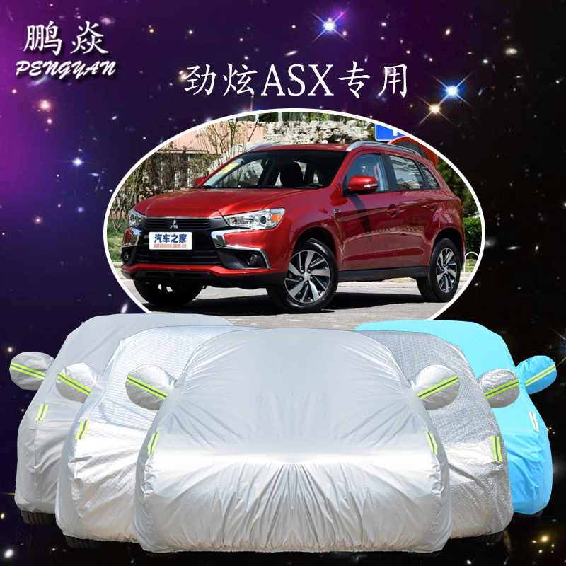 Guangqi mitsubishi asx jin hyun new compact suv dedicated sewing car cover car cover arming sun rain snow car kits