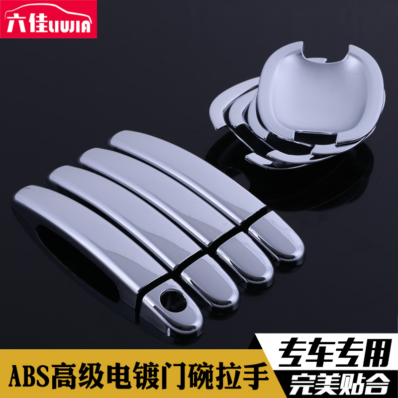 Guangqi mitsubishi new jin hyun jin hyun/wing god/lancer/wind disc special plating door bowl pull hands stickers
