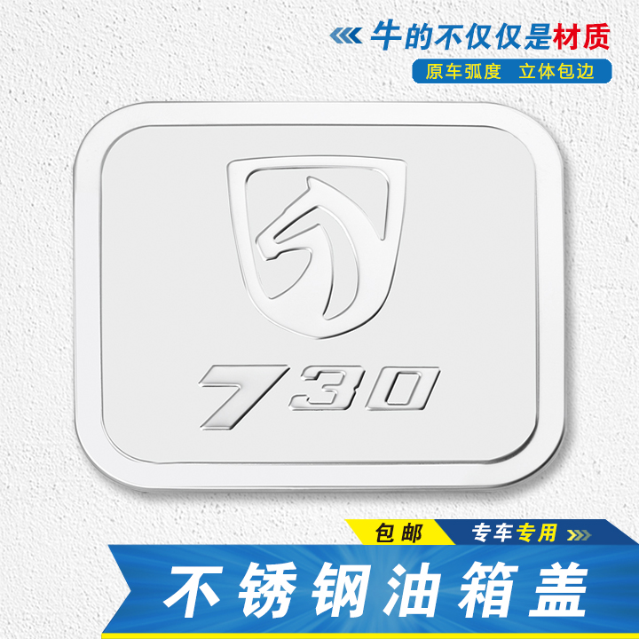 Guangqi new mitsubishi outlander/wing god/lancer/asx jin hyun jin hyun modified fuel tank cover decorative stickers affixed to the exterior modification protector