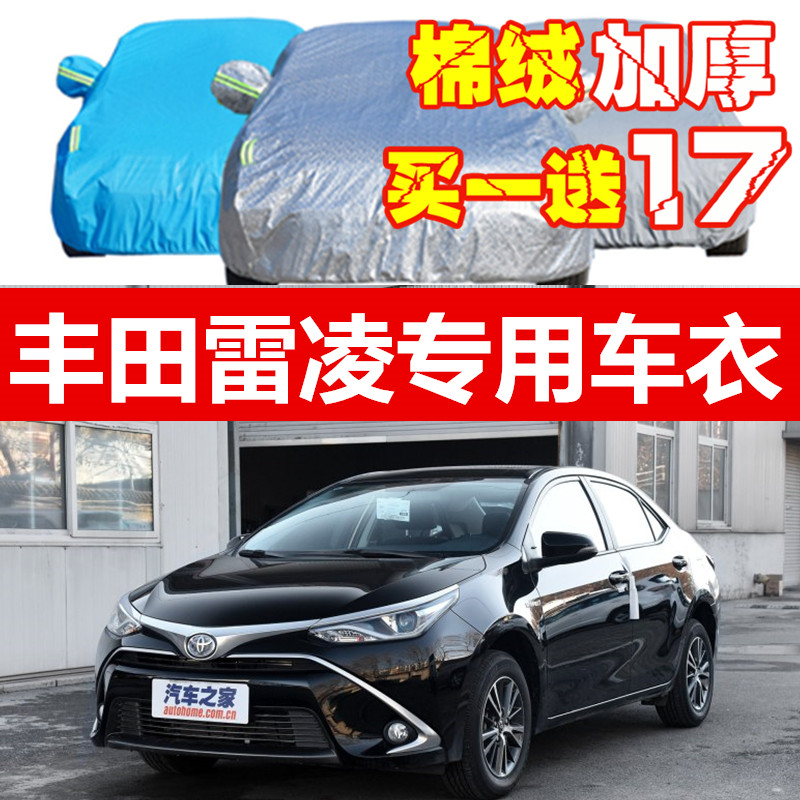 Guangqi toyota ralink ralink dedicated thick sewing car hood umbrellas car car cover rain and sun heat and dust