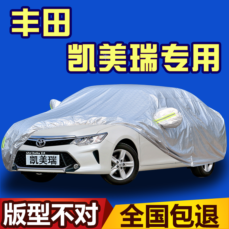 Guangqi toyota's new camry special sewing thick waterproof sunscreen car hood rain snow frost car coat