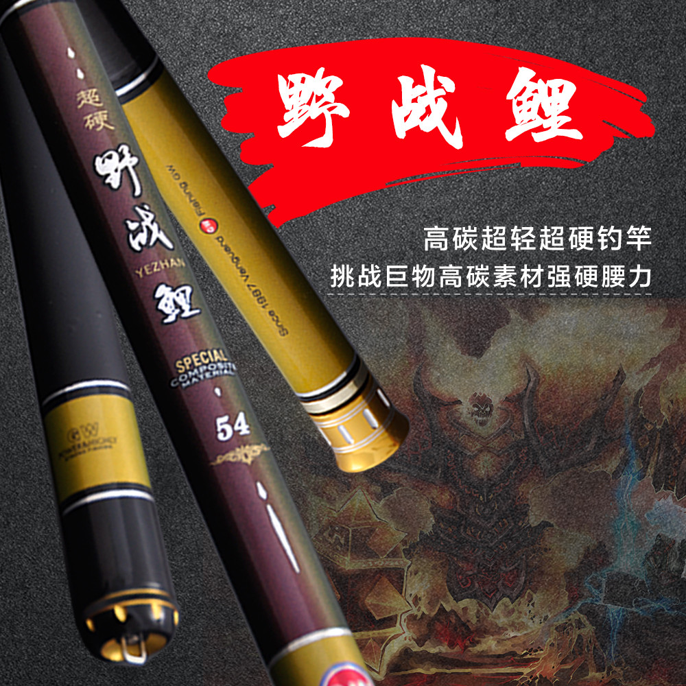 Guangwei fishing rod fishing rod 5.4 m field carp high carbon fishing rod 4.5 m ultralight rod superhard 6.3 m taiwan fishing rod 7.2 m taiwan fishing rod fishing rod
