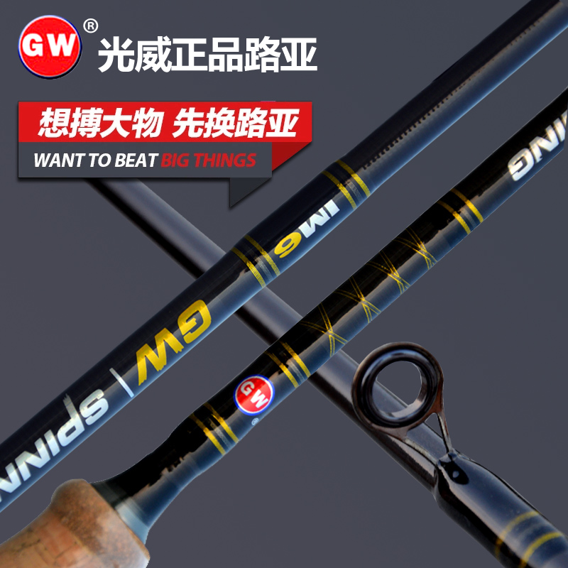 Guangwei fishing rod fishing rod lures rod 1.8/2.1/2.4/2.7 m taiwan fishing rod fishing rods carbon fishing rod superhard superfine