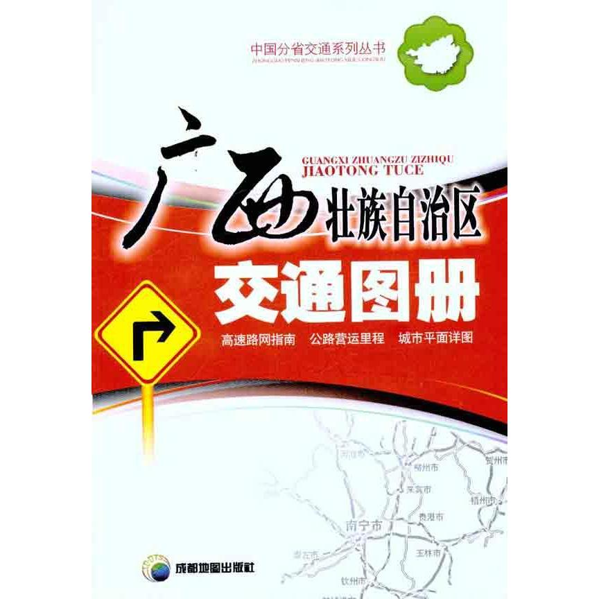 Guangxi zhuang autonomous region traffic map atlas genuine selling genuine knowledge about learning books category