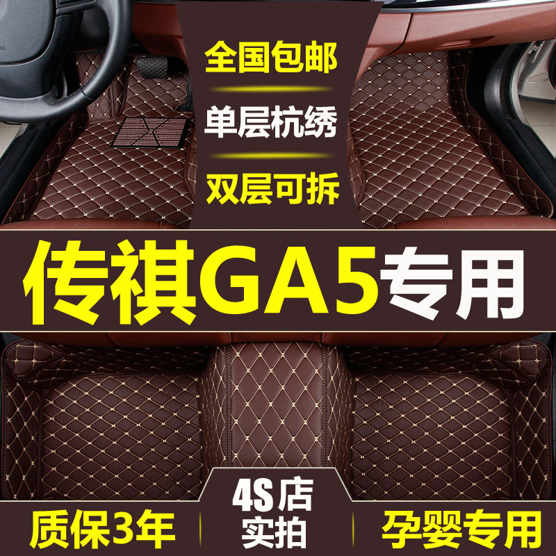 Guangzhou automobile chi chuan ga5 refit dedicated wholly surrounded by car mats double thick wire loop waterproof odor footpads