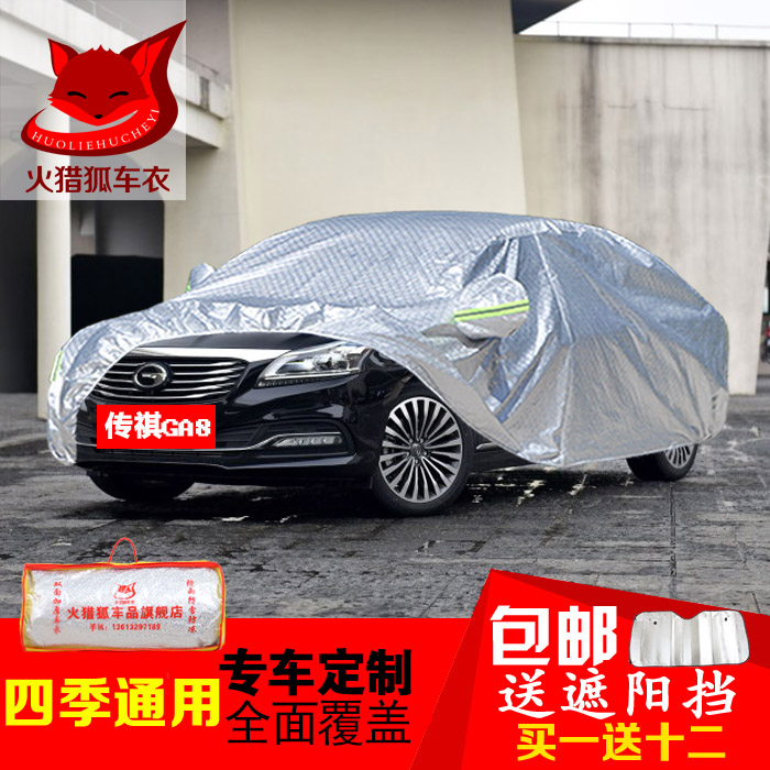 Guangzhou automobile chi chuan ga8 gas car cover special sewing oxford cloth car cover sun rain thickened septum heat aluminum foil sun shade