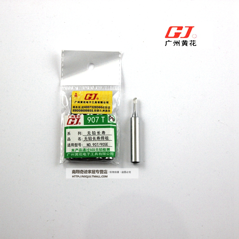 Guangzhou yellow mt-3927 no.90760w soldering iron horseshoe head 3c (the single price)