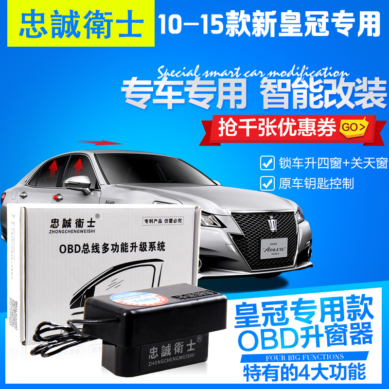 Guards loyal toyota's new crown special obd q510-15 converted a key to automatically or window shut sunroof closer