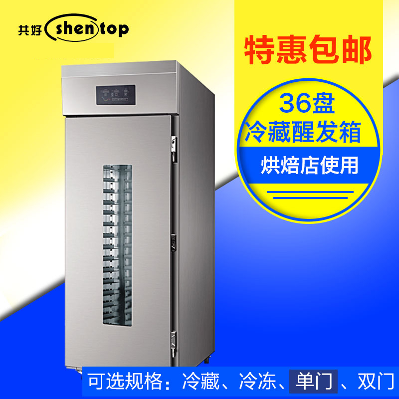 Gung refrigerated 32â and commercial automatic 32â and room bread fermentation tank fermentation machine STPY-B36