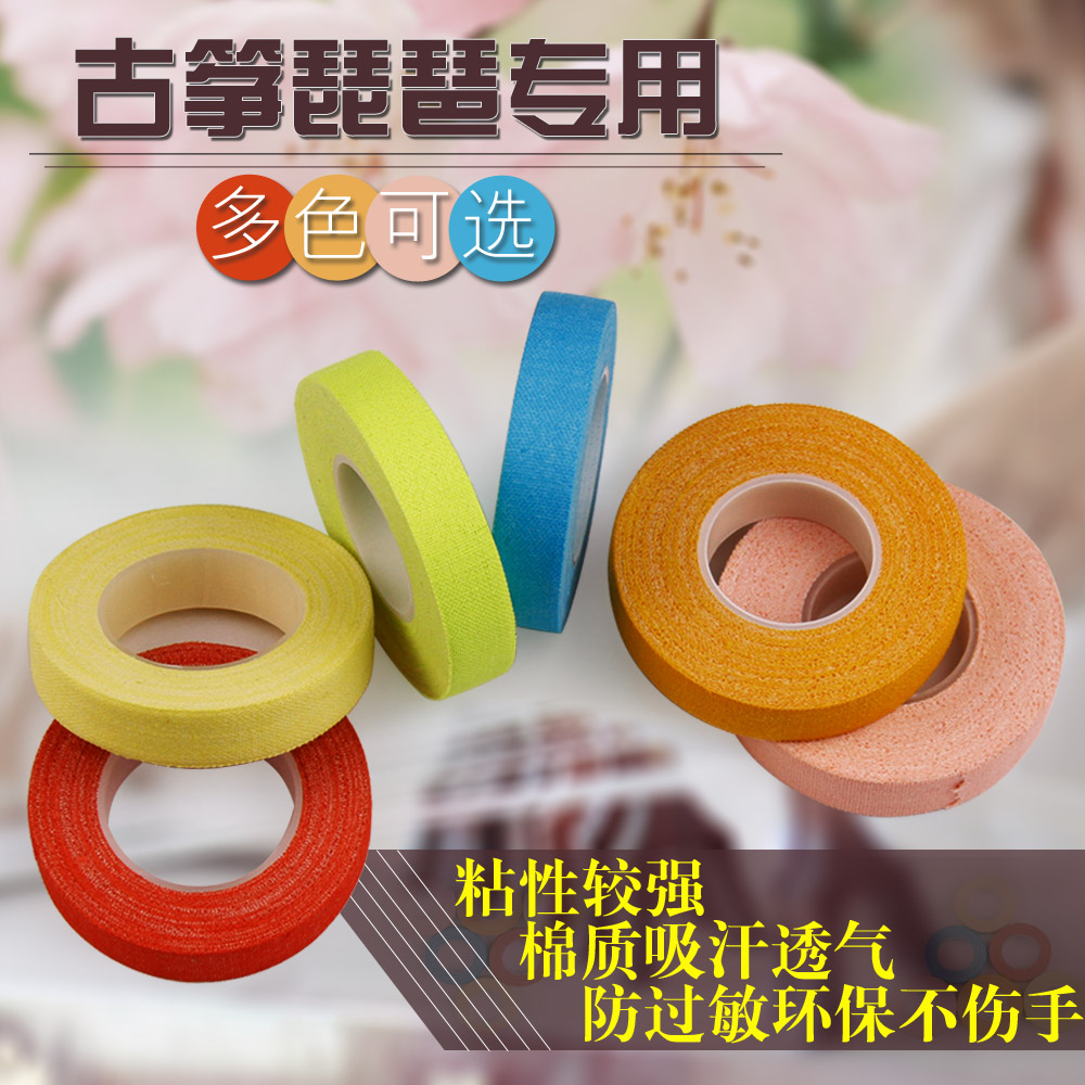 Guzheng tape tape pipa playing professional type of adult children breathable color ancient zither tape nails