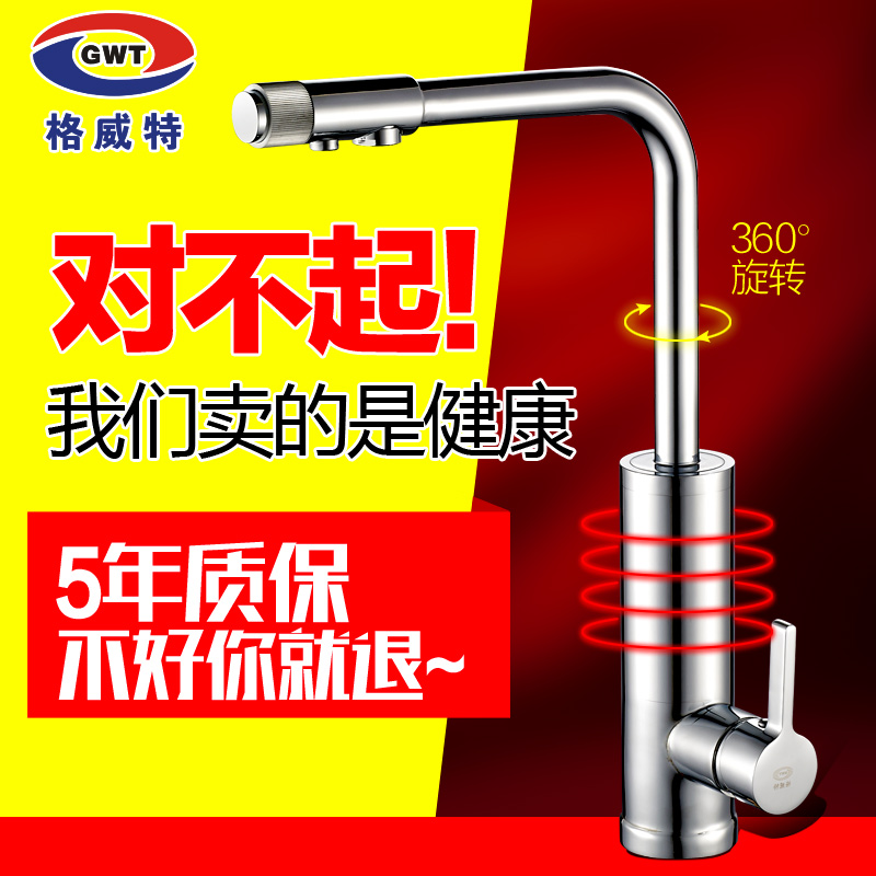 Gweat all copper household washing vegetables basin faucet water filter kitchen tap water dirty water filter drinking water faucet