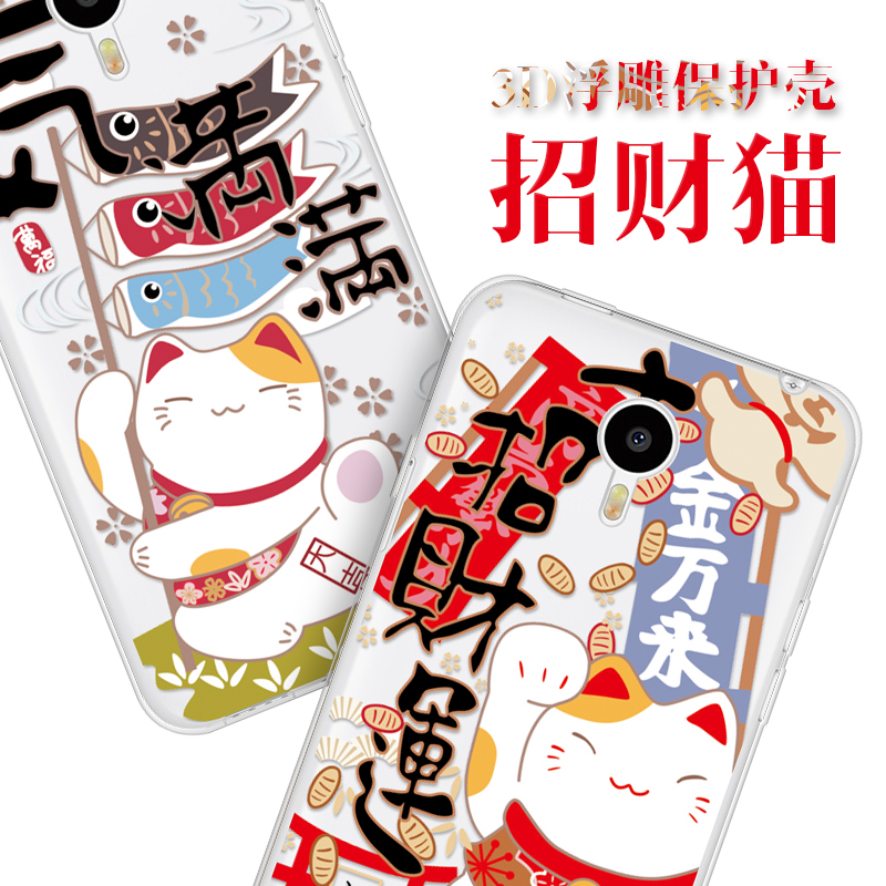 Gy meizu charm blue note blue note phone shell mobile phone sets japan and south korea popular lucky cat the whole package drop resistance protective sleeve cartoon