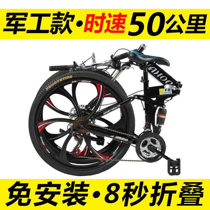Ha fox folding bike one wheel bike double disc 21/24 speed 26 inch variable speed mountain bike cycling men and women students