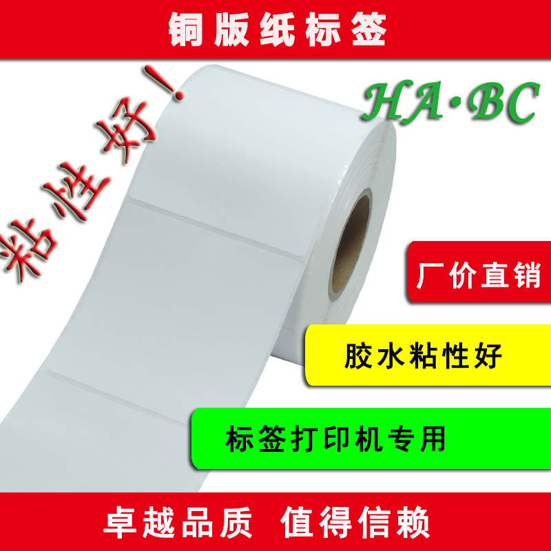 Ha hang austrian bc. adhesive coated paper label 70*70*1 row-700 zhang yili barcode hit Stickers printed paper