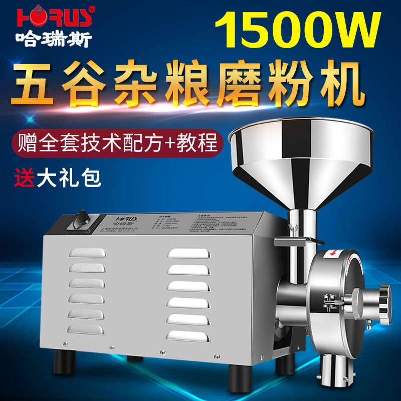 Ha reese w superfine stainless steel mill whole grains medicine in the machine for commercial electric grinder dry mill grinding machine
