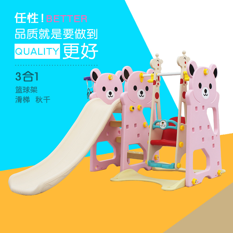 Habib tree small household indoor children's slide and swing combination toy baby and young children park slippery slide shipping