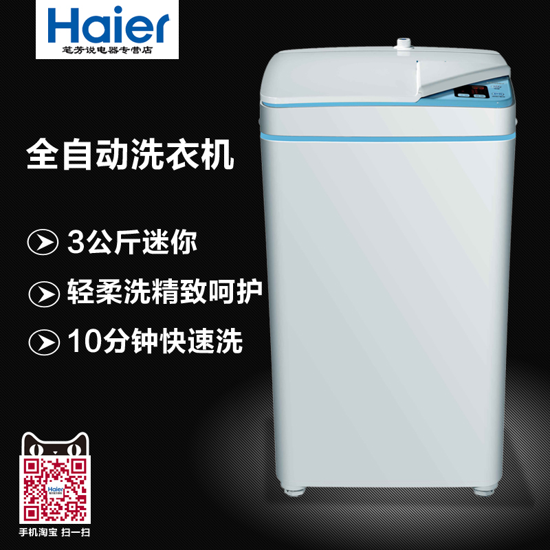 Haier/haier Iwash-1C/1 w mini small household saving automatic washing machine 3 kg