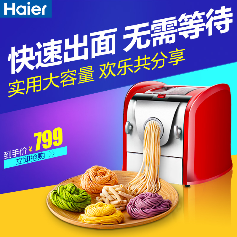 Haier HMT-M6A household automatic noodle machine speed electric pressing machine pasta machine multifunction