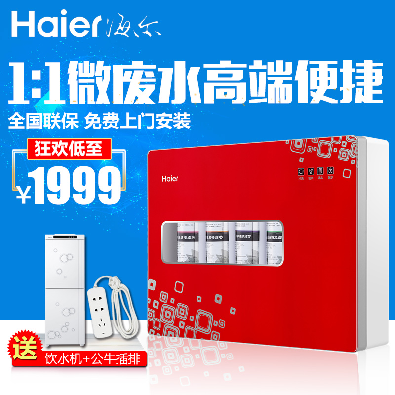 Haier household water purifiers direct drinking water filter backwash water purifier water purifier kitchen ro reverse osmosis pure water machine
