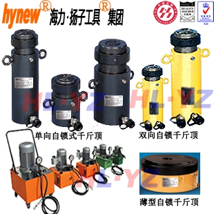 Haili jiangsu mechanical locking jack, Locking type hydraulic jacks, Single acting locking jack