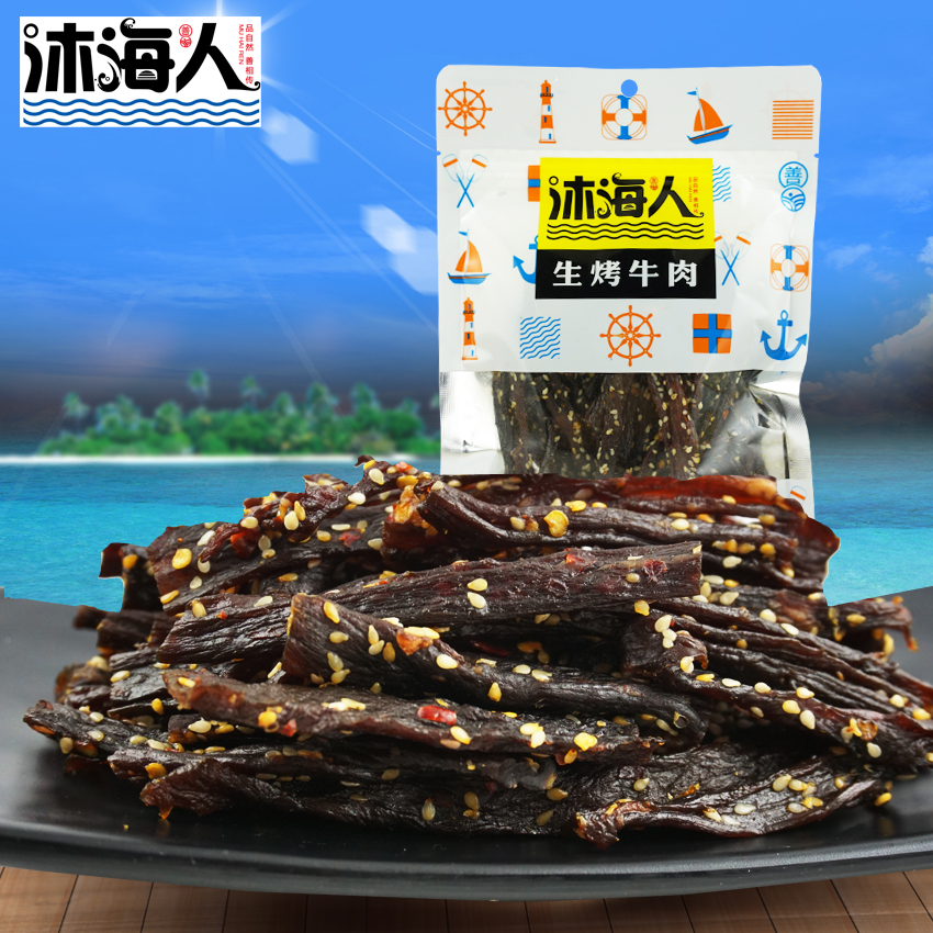 Hainan specialty 129g shredded dried beef strips mu sea specialty gourmet snacks casual snacks