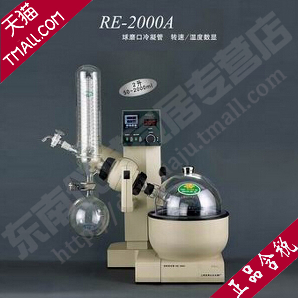 Haiya rong RE-2000A/2000b rotary evaporator rotary evaporation machine grinding mouth/standard port condenser tube