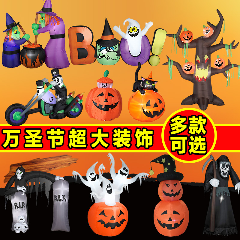Halloween decoration supplies kindergarten bar decorative props inflatable inflatable luminous pumpkin witch ghost death