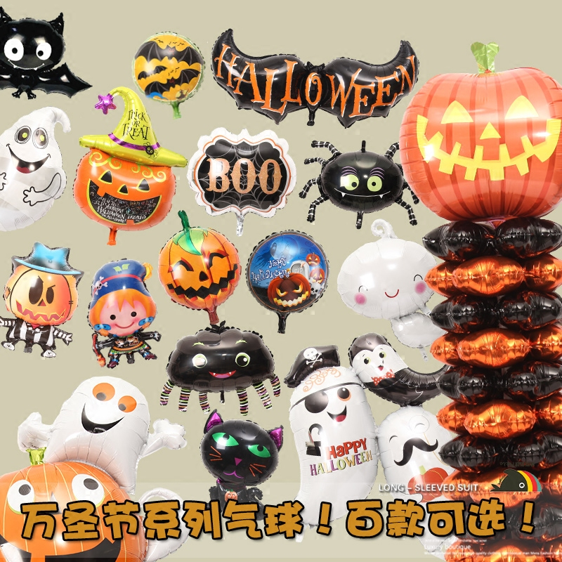 Halloween pumpkin horror bar mall scene layout kindergarten classroom decoration balloon aluminum balloons balloon column