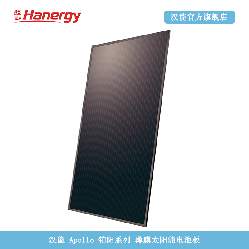 Han can platinum positronic 63W amorphous silicon thin film solar home solar power module board specials