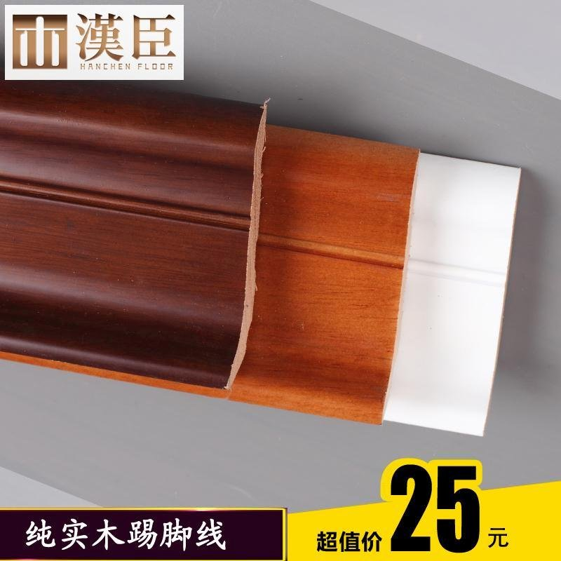 Han chen pometia pure solid wood baseboard 80MM wide and flat/archaized suited to warm geothermal flooring accessories