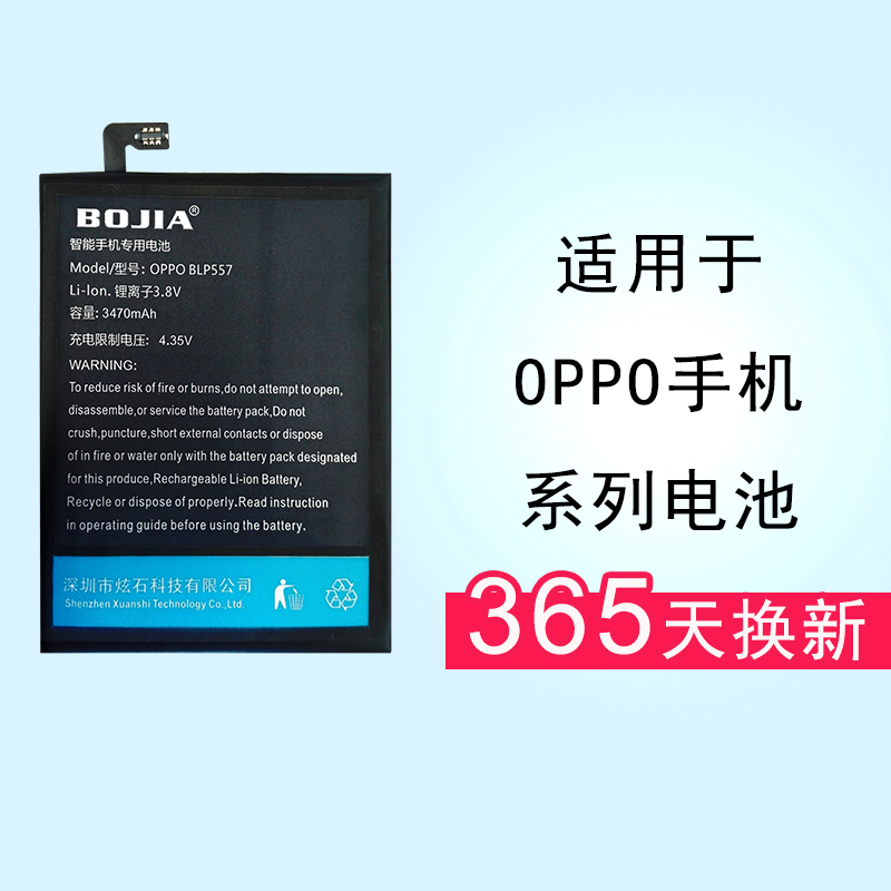 Han pa compont BLP567 r1 oppo r829t r8007 battery battery cell phone battery built-in electric board