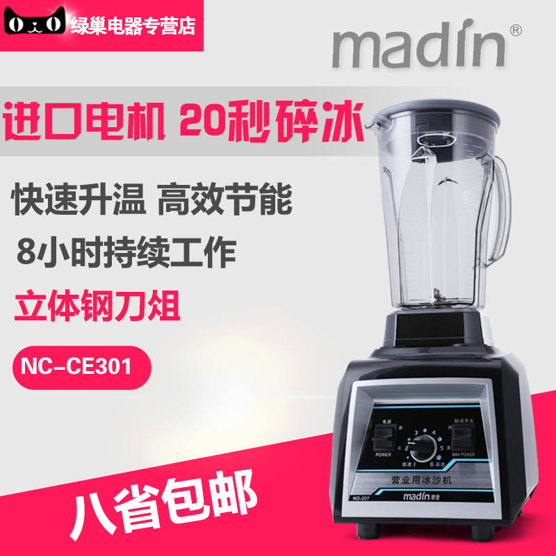 Hand control speed madden md-207 commercial sand ice tea shop soymilk conditioning machine mixer machine the sf