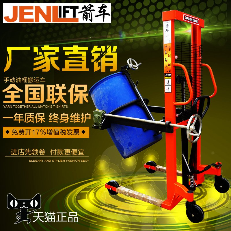Hand drums drums drums drums car dump truck pallet stacker car olecranon clamp loading and unloading trucks arrow car 350 kg