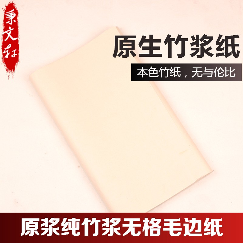 Handmade bamboo thickened without grid mao bianzhi beginner calligraphy brush calligraphy practice paper m word lattice grid rice paper wholesale shipping