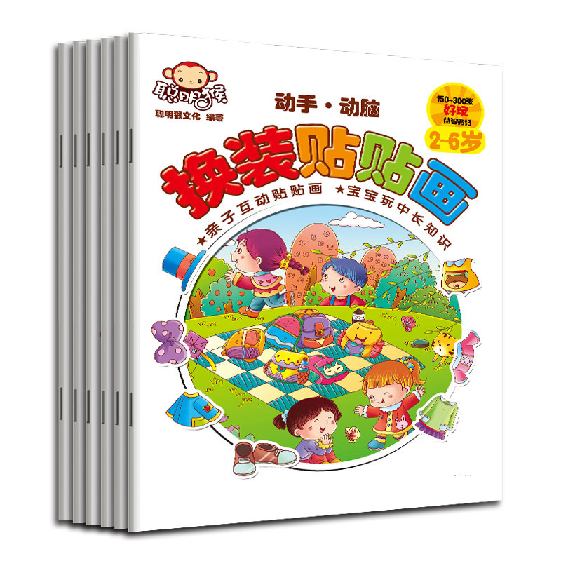Hands brains sticker affixed sticker book 6 book shelves magical baby and young children's sticker book stickers