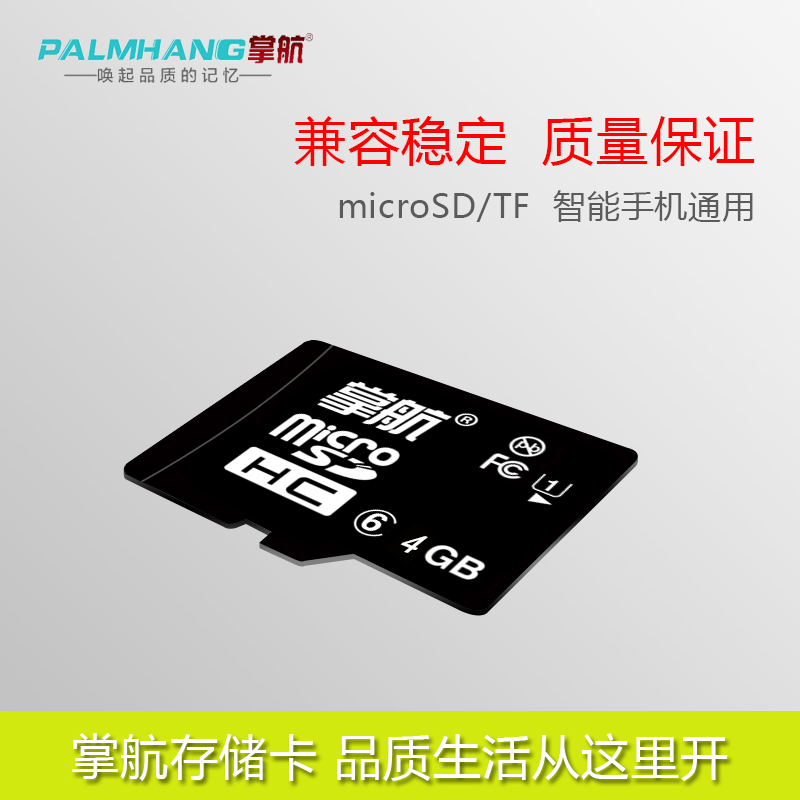 Hang palm tf memory card micro sd card mobile phone memory card memory card card speaker