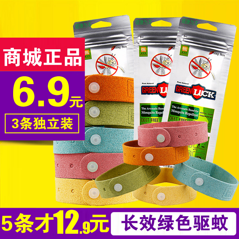 Hang this article 5 plant pregnant adult baby infant child mosquito repellent bracelet strap mosquito repellent stickers circle po po