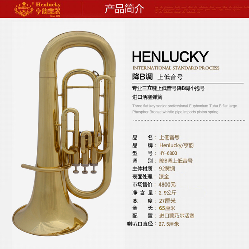 Hang yun instrument b flat tone sanli key euphonium euphonium hold hold hold small band bass dedicated shipping