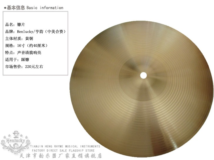 Hang yun instrument henlucky tread cymbal drums drums 07*16 brass factory direct shipping!