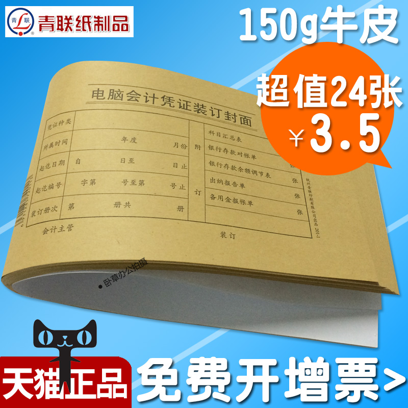 Hangzhou youth federation 201-1 computer accounting document binding cover vouchers cover 11 open 150 grams kraft