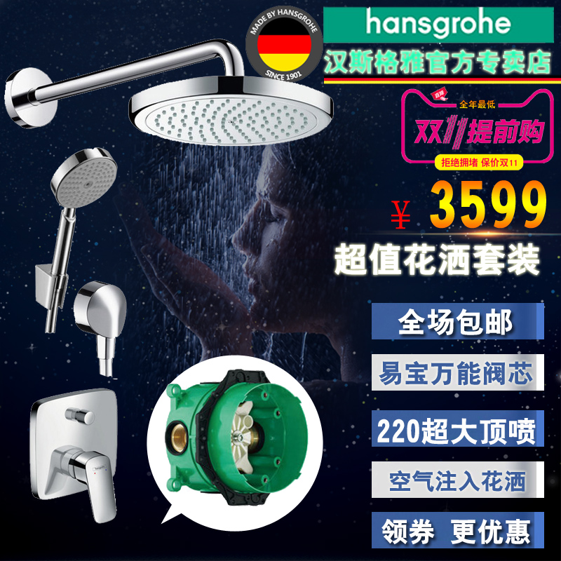 Hansgrohe raindance air injection buried sprinkler
